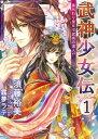 楽天Kobo電子書籍ストアで買える「武神少女伝(1) 身代わり皇女は武術の達人!?【電子書籍】[ 須藤裕美 ]」の画像です。価格は110円になります。