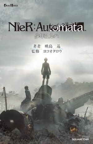 小説・エッセイ, その他 NieR:Automata
