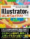 Illustratorではじめてのイラスト【電子書籍】[ mammoth.山田充 ]