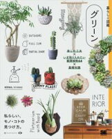 暮らしの図鑑 グリーン 楽しむ工夫×いま取り入れたい観葉植物64×基礎知識