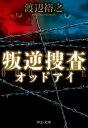 叛逆捜査 オッドアイ【電子書籍】[ 渡辺裕之 ]
