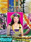 Aloha療癒 夏威夷花環【電子書籍】[ 樊?伶(Ann Fan) ]