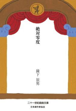 絶対零度【電子書籍】[ 鐘下辰男 ]