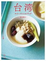 台湾スイーツレシピブック