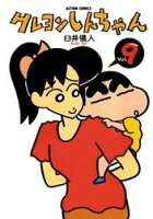 クレヨンしんちゃん 9巻