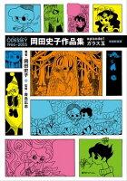 ODESSEY 1966~2005 岡田史子作品集 episode1 ガラス玉 増補新装版
