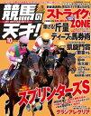 競馬の天才!Vol.12【電子書籍】[ 競馬の天才編集部 ]