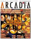 月刊アルカディア No.140 2012年1月号【電子書籍】[ アルカディア編集部 ]