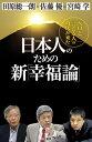 日本人のための新「幸福論」「NOと言える人」の時代が来た【電子書籍】[ 田原総一朗 ]