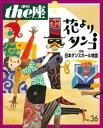 the座 36号 花よりタンゴ(1997)【電子書籍】[ こまつ座 ]