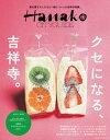 Hanako CITYGUIDE クセになる、吉祥寺。【電子
