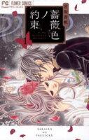 薔薇色ノ約束(1)【期間限定 無料お試し版】