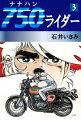 750ライダー(3)【電子書籍】...