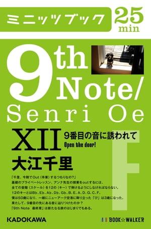 9th Note/Senri Oe XII 9番目の音に誘われて【電子書籍】[ 大江 千里 ]