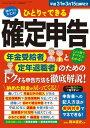 ひとりでできる確定申告 平成31年3月15日締切分【電子書籍...
