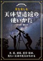 星を楽しむ 天体望遠鏡の使いかた 月、星、惑星、星雲・星団、見たい天体の見方がわかる