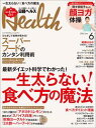 日経ヘルス 2016年 6月号 ...
