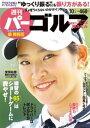 週刊パーゴルフ 2020/3/1...