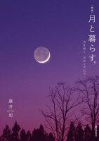新版 月と暮らす。 月を知り、月のリズムで