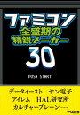 ファミコン全盛期の精鋭メーカー30【電子書籍】[ 三才ブックス ]...