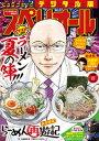 ビッグコミックスペリオール 2020年17号【デジタル版限定...