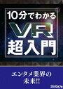 10分でわかるVR超入門【電子書...