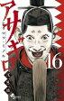 アサギロ〜浅葱狼〜(16)【電子書籍】[ ヒラマツ・ミノル ]