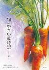 旬のやさい歳時記二十四節気で知るおいしい野菜の選び方・食べ方【電子書籍】[ 矢嶋文子 ]