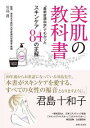 美肌の教科書〜「最新皮膚科学」でわかったスキンケア84の正解〜【電子書籍】[ 川島眞 ]