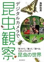 デジタルカメラで昆虫観察 「見つけて」「撮って」「調べる」  たのしくてスゴイ昆虫の世界