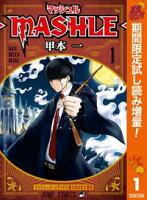 マッシュル-MASHLE- 秋マン!!特別版 1