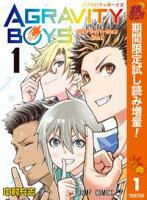 AGRAVITY BOYS 秋マン!!特別版 1