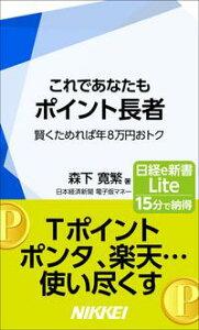 ポイント 日本経済新聞