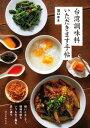 台湾調味料 いただきます手帖使いこなしで、現地の味もいつものご飯も思い通り【電子書籍】[ 沼口ゆき ]