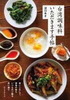 台湾調味料 いただきます手帖 使いこなしで、現地の味もいつものご飯も思い通り