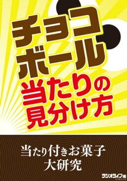 チョコボール当たりの見分け方 当たり付きお菓子大研究【電子書籍】[ 三才ブックス ]