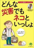 どんな災害でもネコといっしょ〜ペットと防災ハンドブック〜
