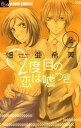 2度目の恋は嘘つき(2)【電子書籍】[ 畑亜希美 ] - 楽天Kobo電子書籍ストア
