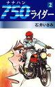 750ライダー(2)【電子書籍】...