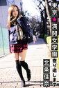 東京☆満開女学園 北条佳奈 〔寄り道します〕【電子書籍】[ ...