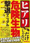 危険生物撃退マニュアル 〜ヒアリ・マダニ・セアカゴケグモ〜【電子書籍】[ 三才ブックス ]