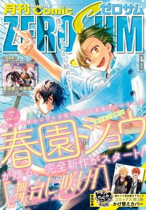 雑誌, コミック・アニメ Comic ZERO-SUM ( ) 20206