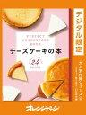 チーズケーキの本ーPERFECT...