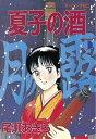 夏子の酒(5)【電子書籍】[ 尾瀬あきら ] - 楽天Kobo電子書籍ストア