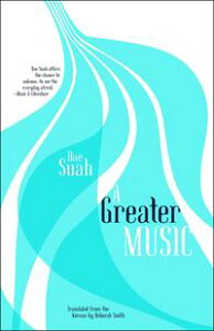 A Greater Music【電子書籍】[ Bae Suah ]