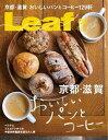 Leaf 2020年2月号【電子...