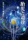 楽天Kobo電子書籍ストアで買える「胎児と遺骨【電子書籍】[ おかもとゆきこ ]」の画像です。価格は108円になります。