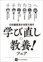 チチカカコヘ「学び直しの教養!」フェア小冊子