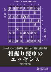 将棋世界(日本将棋連盟発行) 相振り飛車のエッセンス