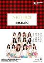 ゴーマニズム宣言SPECIAL AKB48論【電子書籍】[